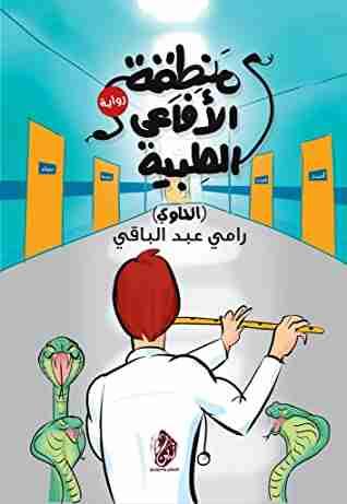 رواية منطقة الأفاعي الطبية لـ رامي عبدالباقي