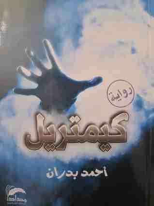 رواية كيمتريل لـ أحمد بدران