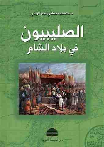 كتاب الصليبيون في بلاد الشام لـ مصعب حمادي نجم الزيدي