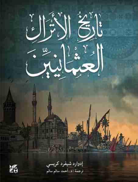 كتاب تاريخ الأتراك العثمانيين لـ إدوارد شيفرد كريسي
