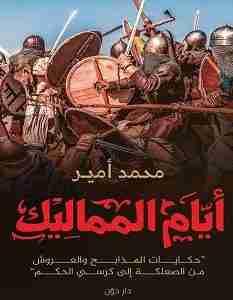 كتاب أيام المماليك لـ محمد أمير