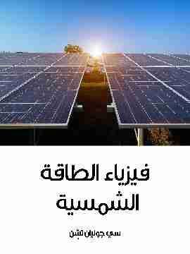كتاب فيزياء الطاقة الشمسية لـ سي جوليان تشن