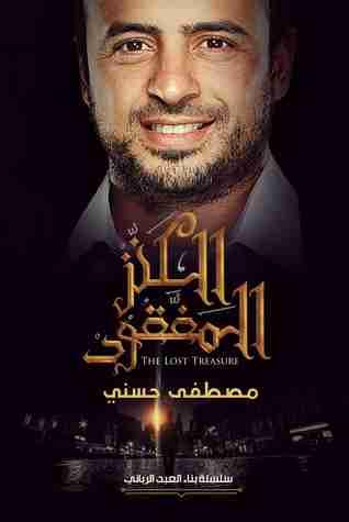 كتاب الكنز المفقود لـ مصطفى حسني