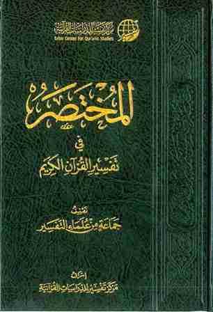 كتاب المختصر في تفسير القرآن الكريم لـ صالح بن عبد الله بن حميد