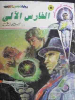 الفارس الآلي - 2 - سيف العدالة