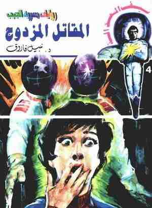 المقاتل المزدوج - 4 - سيف العدالة