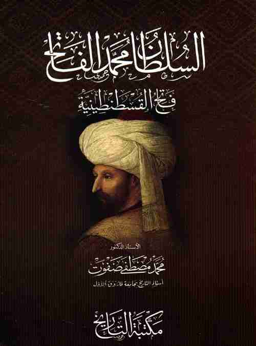 كتاب السلطان محمد الفاتح لـ محمد مصطفى صفوت
