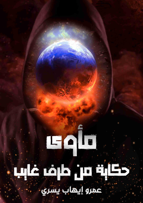 كتاب مأوى - حكاية من طرف غايب لـ عمرو إيهاب يسري