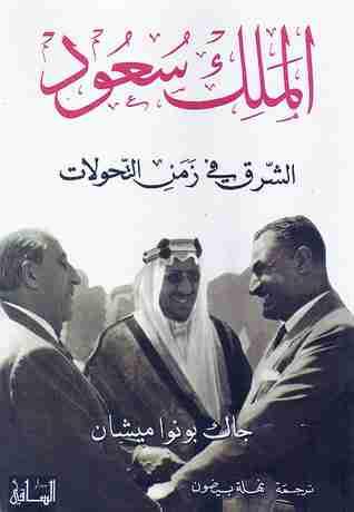 كتاب الملك سعود - الشرق في زمن التحولات لـ جاك بونوا ميشان