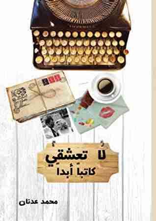 كتاب لا تعشقي كاتبا أبدا لـ محمد عدنان