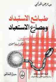 كتاب طبائع الاستبداد ومصارع الاستعباد لـ عبد الرحمن الكواكبي