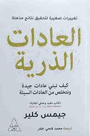 كتاب العادات الذرية لـ جيمس كلير
