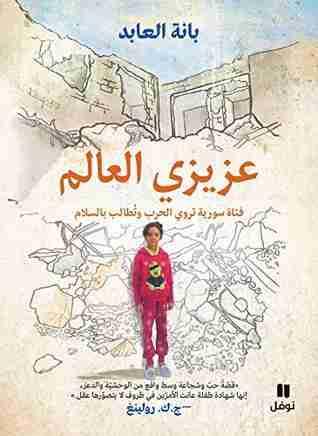 كتاب عزيزي العالم لـ بانة العابد