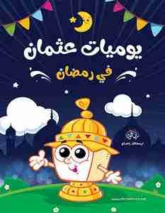 كتاب يوميات عثمان في رمضان لـ فريق مصلحون