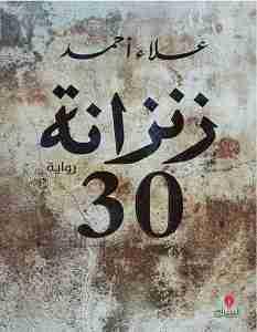 زنزانة ٣٠
