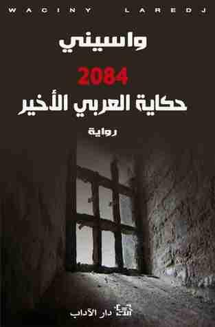 حكاية العربي الأخير 2084