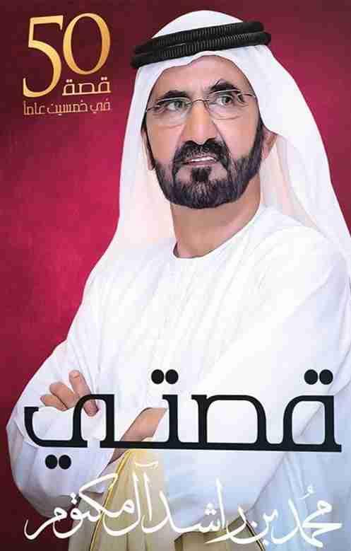 كتاب قصتي لـ محمد راشد آل مكتوم