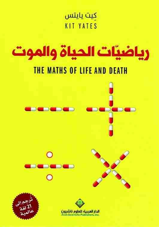 كتاب رياضيات الحياة والموت لـ كيت يايتس