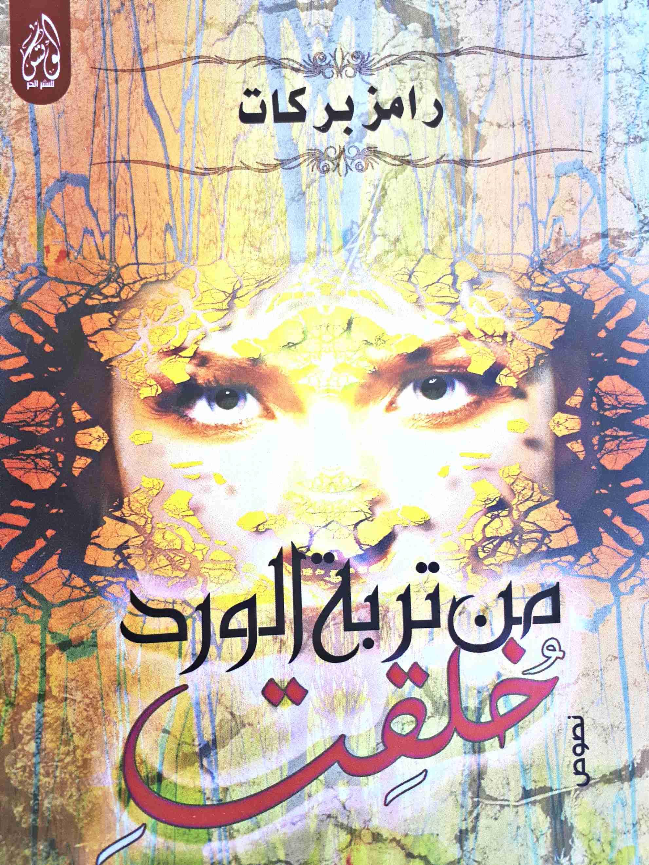 كتاب من تربة الورد خلقت لـ رامز بركات