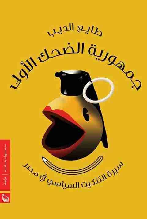 كتاب جمهورية الضحك الأولى لـ طايع الديب