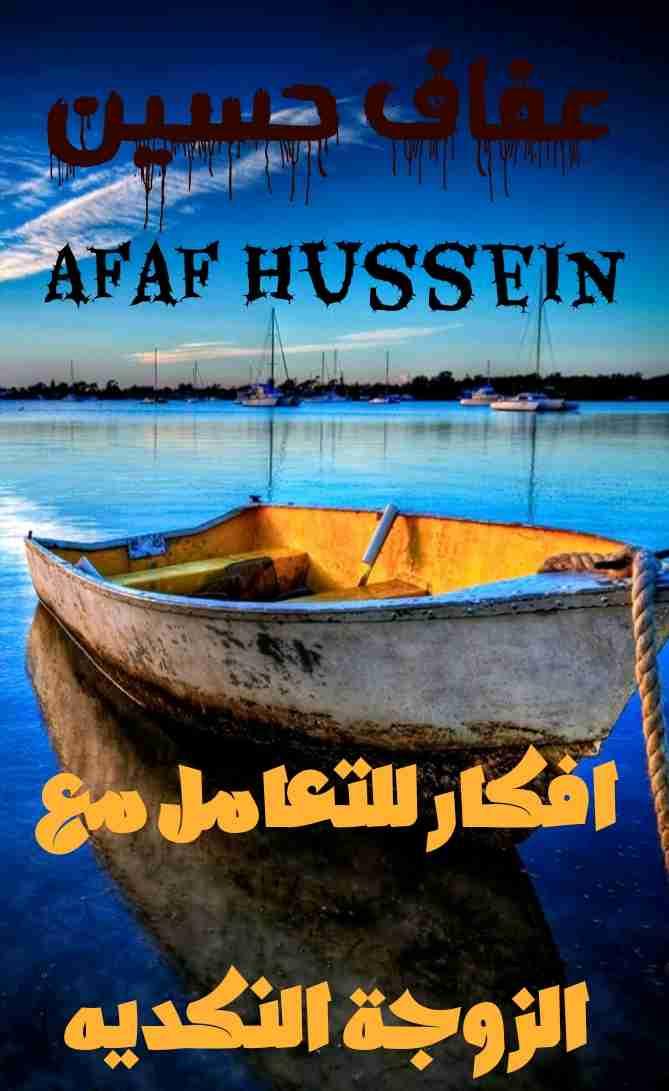 كتاب افكار للتعامل مع الزوجه النكديه لـ عفاف حسين