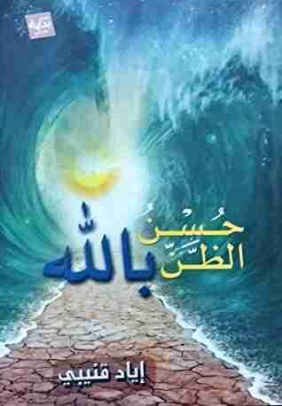 كتاب حسن الظن بالله لـ إياد قنيبي