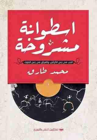 رواية اسطوانة مشروخة لـ محمد طارق