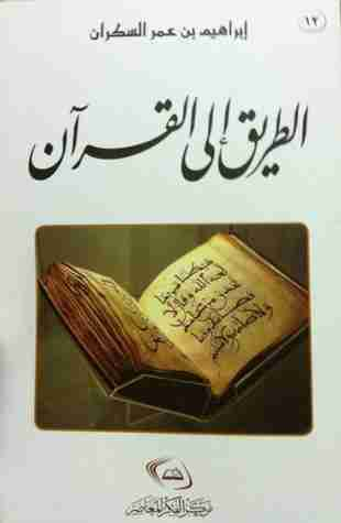 كتاب الطريق إلى القرآن لـ إبراهيم عمر السكران