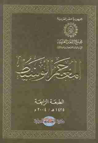 كتاب المعجم الوسيط لـ مجمع اللغة العربية