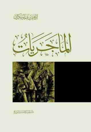 كتاب الماجريات لـ إبراهيم عمر السكران