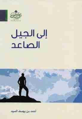 كتاب إلى الجيل الصاعد لـ أحمد يوسف السيد