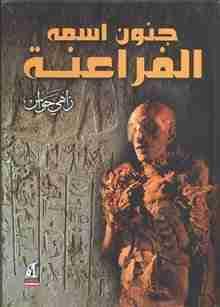 كتاب جنون اسمه الفراعنة لـ زاهى حواس