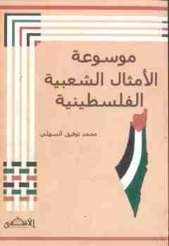 كتاب موسوعة الأمثال الشعبية الفلسطينية لـ محمد توفيق السهلي