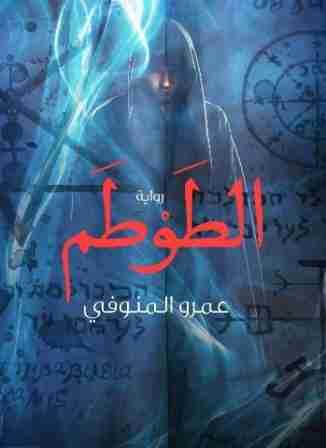 رواية الطوطم لـ عمرو المنوفي