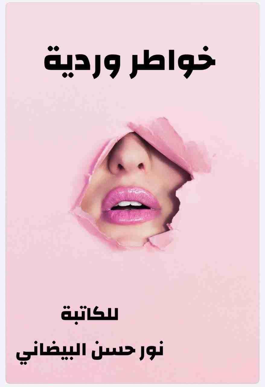 كتاب خواطر وردية لـ نور حسن البيضاني