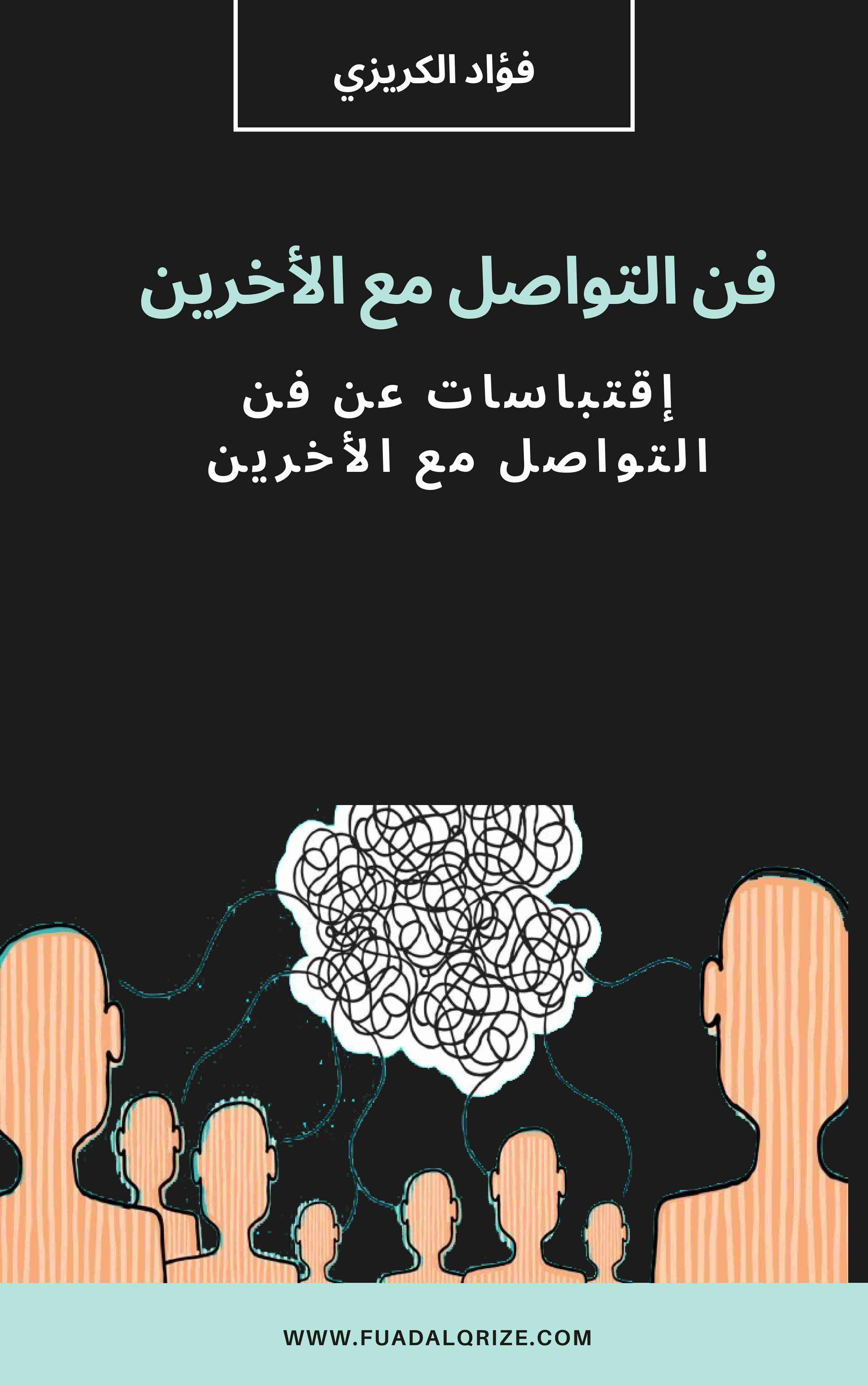 كتاب فن التواصل مع الأخرين لـ فؤاد الكريزي