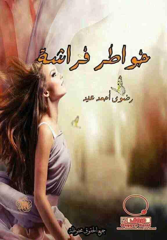 كتاب خواطر فراشة لـ رضوى أحمد عيد