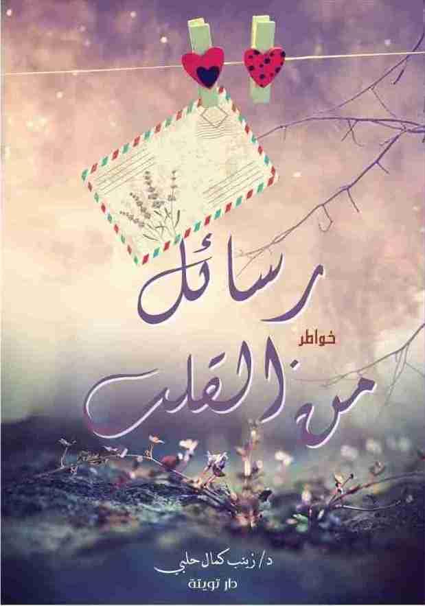كتاب رسائل من القلب لـ زينب حلبى