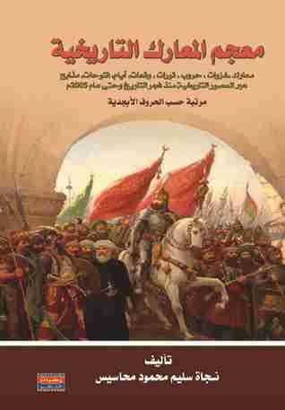 كتاب معجم المعارك التاريخية لـ نجاة محاسيس