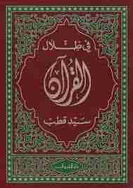 كتاب في ظلال القرآن لـ سيد قطب