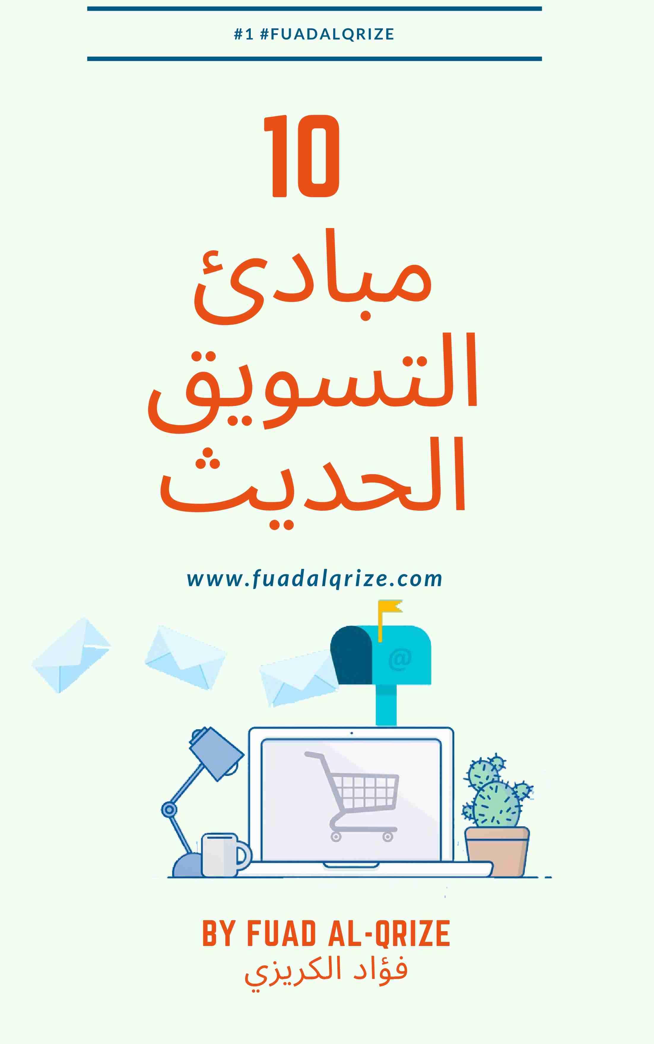 كتاب 10 مبادئ التسويق الحديث لـ فؤاد الكريزي