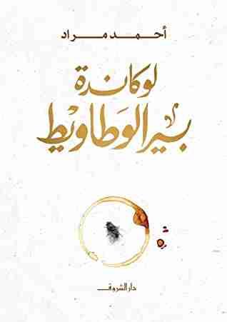 رواية لوكاندة بير الوطاويط لـ أحمد مراد