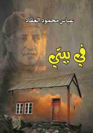 كتاب في بيتي لـ عباس العقاد