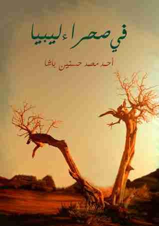 كتاب في صحراء ليبيا لـ أحمد محمد حسنين باشا