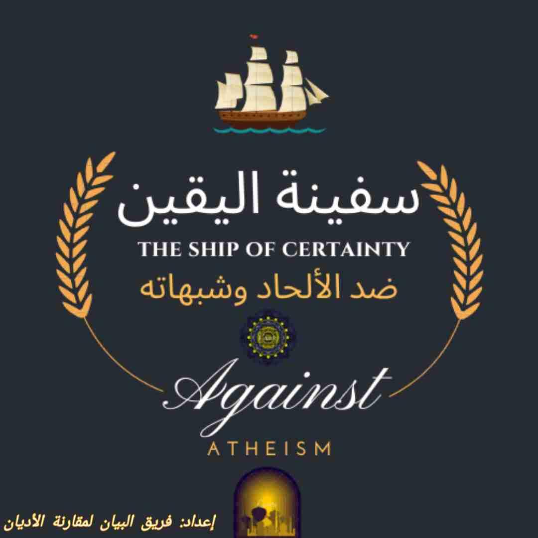 كتاب سفينة اليقين لـ مجموعه مؤلفين
