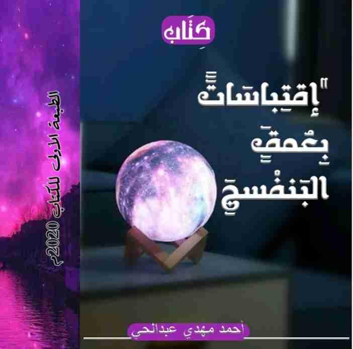 كتاب إقتباسات بعمق البنفسج لـ احمد مهدي عبدالحي
