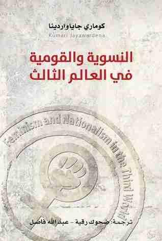 كتاب النسوية والقومية في العالم الثالث لـ كوماري جاياواردينا