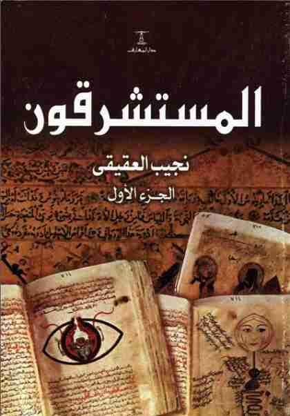 كتاب المستشرقون - الجزء الأول لـ نجيب العقيقي