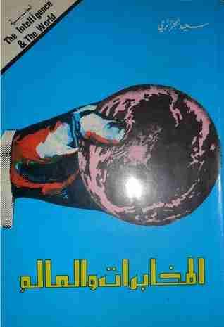 كتاب المخابرات والعالم - الجزء الأول لـ سعيد الجزائري
