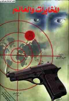 كتاب المخابرات والعالم - الجزء الثالث لـ سعيد الجزائري